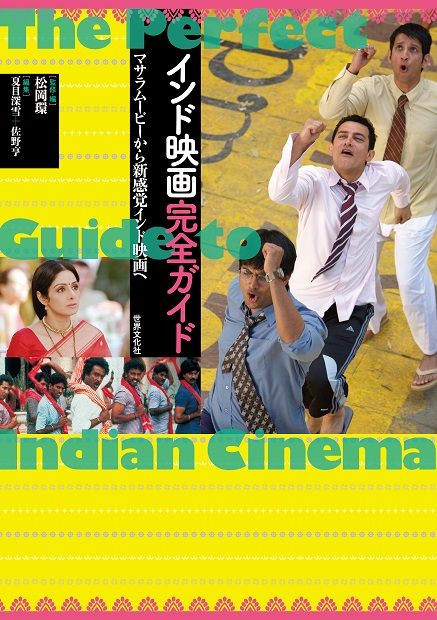 The Perfect Guide to Indian Cinema